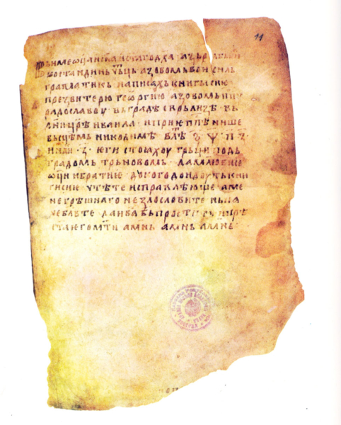 Део рукописа Сврљишког јеванђења, 13. век