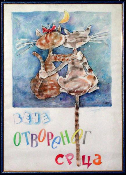 Драгољуб Сандић Санди - плакат за Вече отвореног срца