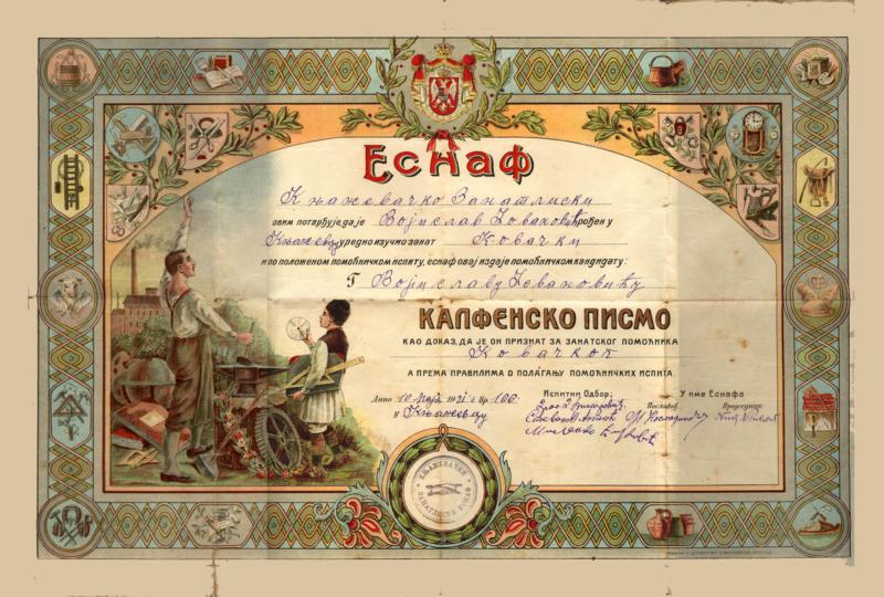 Калфенско писмо ковача Војислава Јовановића из 1921.