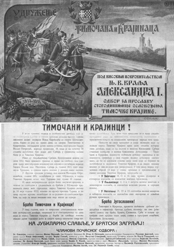 Плакат Удружења Тимочана и Крајинаца из 1933. поводом обележавања 100 година од ослобођења од турака