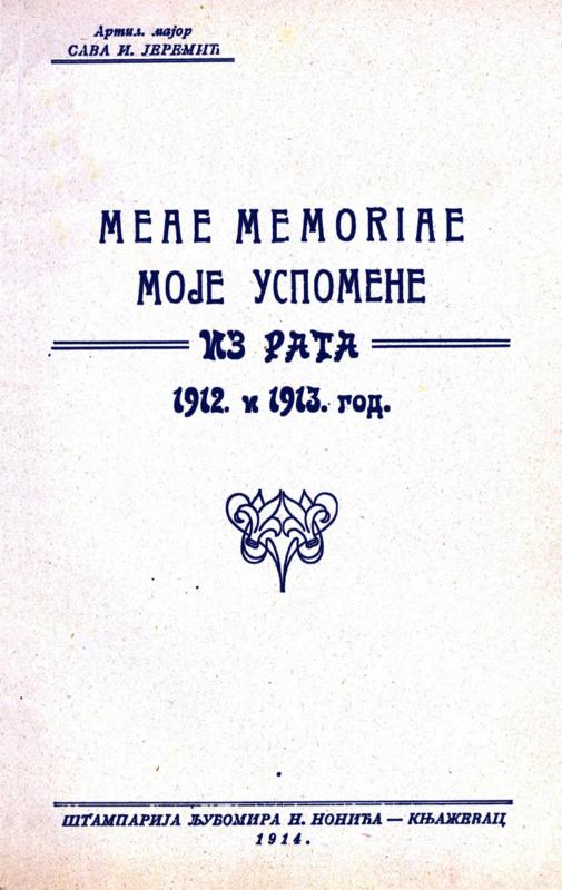 """Прва штампана књига у КЊажевцу- """"Моје успомене"""" Саве И. Јеремића"""
