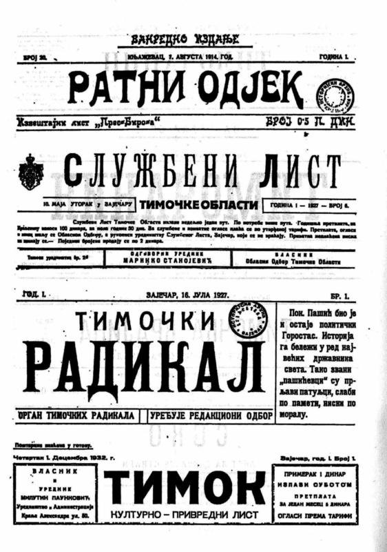 """""""Ратни одјек"""" - лист штампан у Нонићевој штампарији у Књажевцу"""