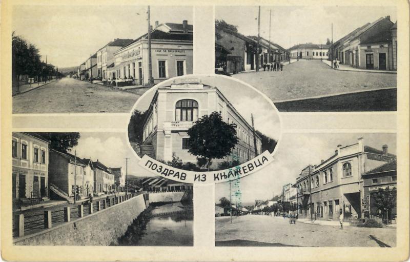 Разгледница из Књажевца