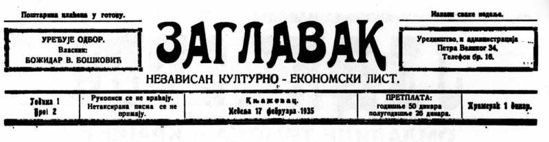 """""""Заглавак"""", културно-економски лист објављиван у Књажевцу"""