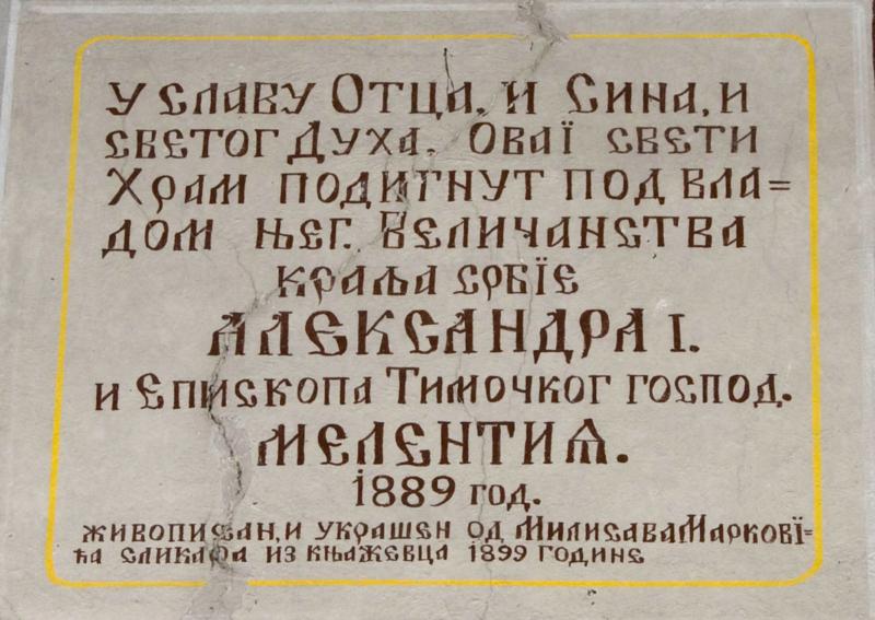 Запис из цркве Св. Пантелејмона у Жлну, 1889.